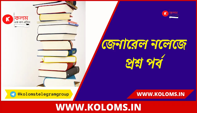General Knowledge 60+ questions For All Competitive Exam
