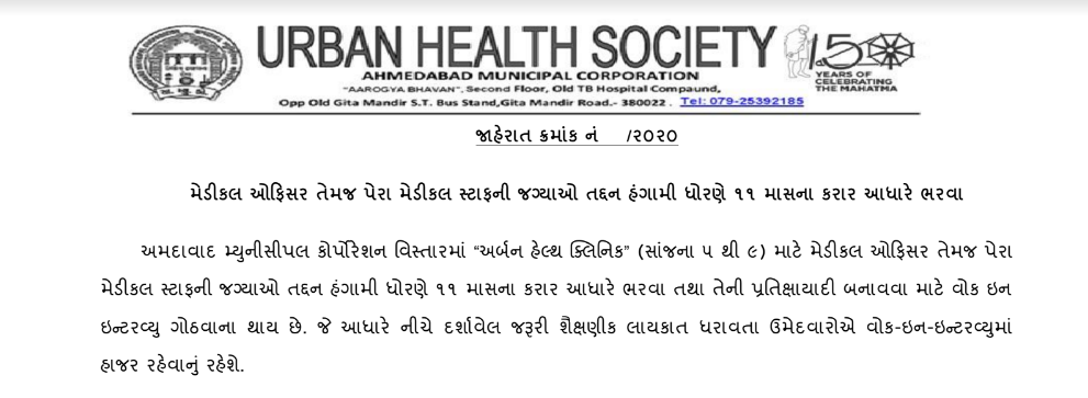 Urban Health Society (AMC) Recruitment  For 708 Medical Officer And paramedical Supporting Staff 1