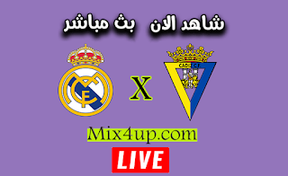مباراة ريال مدريد وقادش بث مباشر