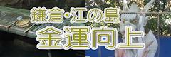 鎌倉・江の島:金運向上
