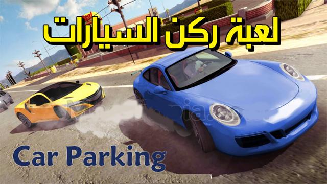 لعبة Car Parking,تحميل لعبة Car Parking,تحميل لعبة كار باركينج,تنزيل لعبة Car Parking,تنزيل لعبة Car Parking,Car Parking للتنزيل,لعبة ركن السيارات,Car Parking تحميل,