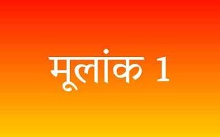 मूलांक 1 का विश्लेषण : ज्योतिष ज्ञानसागर  | Gyansagar ( ज्ञानसागर )