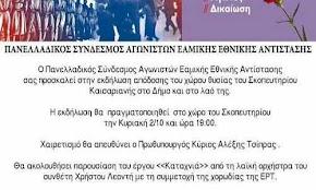 ekdhlwsh-apodoshs-toy-skopeythrioy-ston-dhmo-kai-ton-lao-ths-kaisarianhs-xairetismos-apo-ton-tsipra