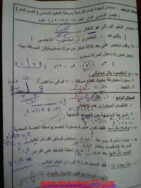 امتحان العلوم تالته اعدادى ترم أول 2019 محافظة شمال سيناء - موقع مدرستى