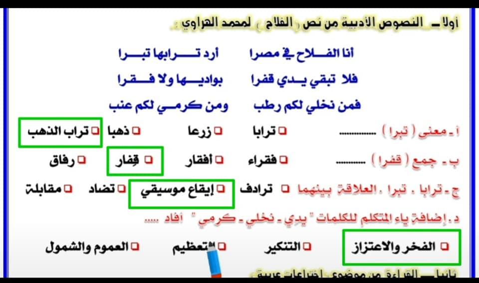 نموذجين لاختبار شهر أبريل + الإجابة ـ لغة عربية الصف الثاني الإعدادي 5