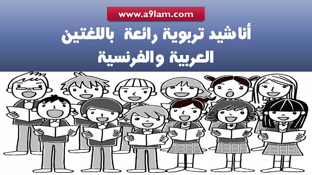 أناشيد تربوية رائعة  باللغتين العربية والفرنسية
