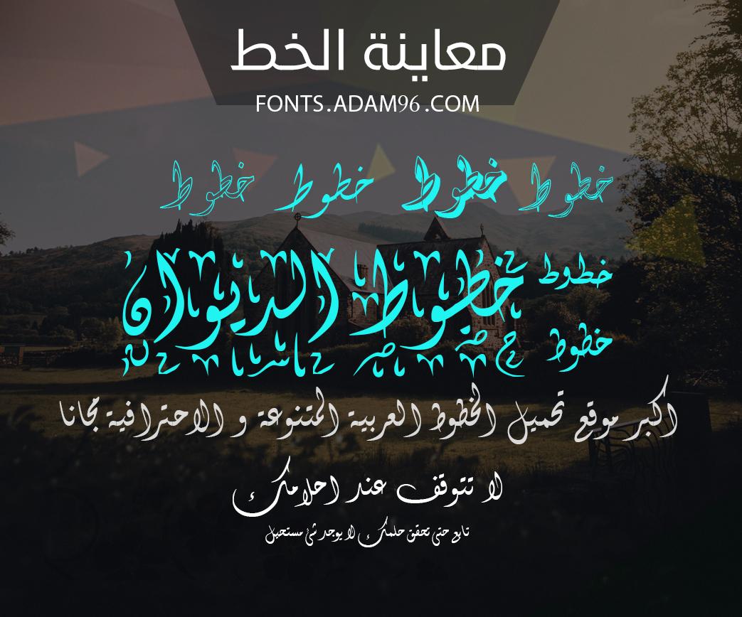 خطوط عربية مزخرفة احترافية