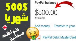 كيفية الحصول على شواهد مجانية  وربح اكثر من 500 دولار شهريا من الانترنت