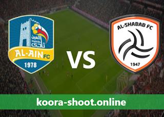 بث مباشر مباراة الشباب والعين السعودي اليوم بتاريخ 19/05/2021 الدوري السعودي
