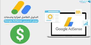 كل ما تود معرفته عن جوجل ادسنس وطريقة تفعيل حساب ادسنس 2021 - إبداع تقني