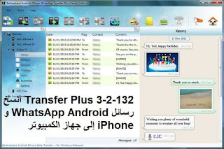 Backuptrans Android iPhone WhatsApp Transfer Plus 3-2-132 انسخ رسائل WhatsApp Android و iPhone إلى جهاز الكمبيوتر