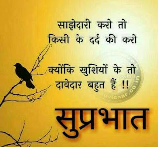 Good Morning Quotes Images Hindi