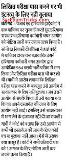 Haryana Clerk interview news