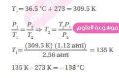 يوجد غاز هيليوم في اسطوانة حجمها 2L ،تحت تأثير ضغط جوي مقداره atm 1.12 فاذا اصبح ضغط الغاز 2.56 atm ،عند درجة حرارة C ˚36.5 فما قيمة درجة حرارة الغاز الابتدائية