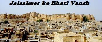 Jaisalmer ke Bhati Vansh - जैसलमेर के भाटी वंश का इतिहास