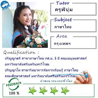 ครูพี่บุ๋ม (ID : 13764) สอนวิชาภาษาไทย ที่กรุงเทพมหานคร