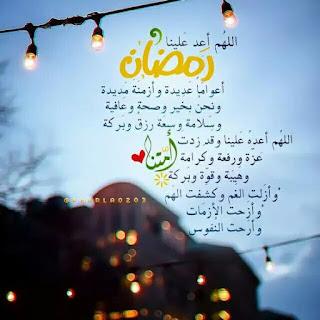 صور بوستات عن رمضان، احلى منشورات 2018 عن قرب رمضان 5f010b15494b9859f8d2