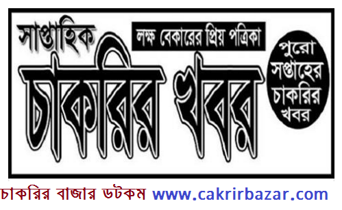 Saptahik Chakrir Khobor Newspaper 10 January 2020 সাপ্তাহিক চাকরির খবর পত্রিকা ২০২০ pdf Download