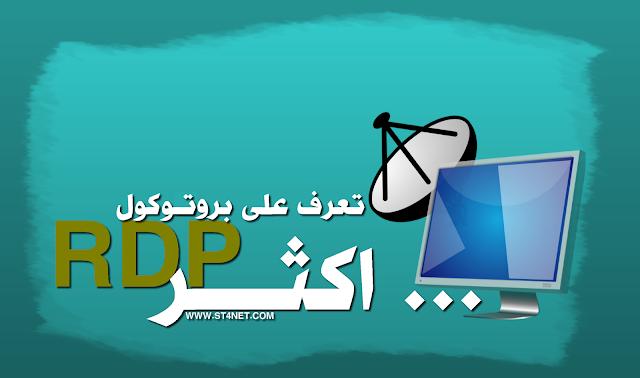 تعرف على RDP وكيفية استخدامه ؟ وماهي ادواره ؟