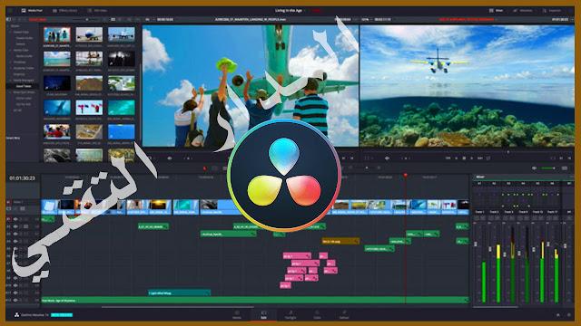 تحميل برنامج المونتاج الأحترافي DaVinci Resolve Studio