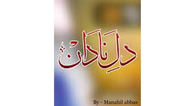 Dil Nadaan By Manahil Abbas
