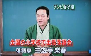 三遊亭楽春の学校での落語鑑賞会の活動がテレビ放送されました。
