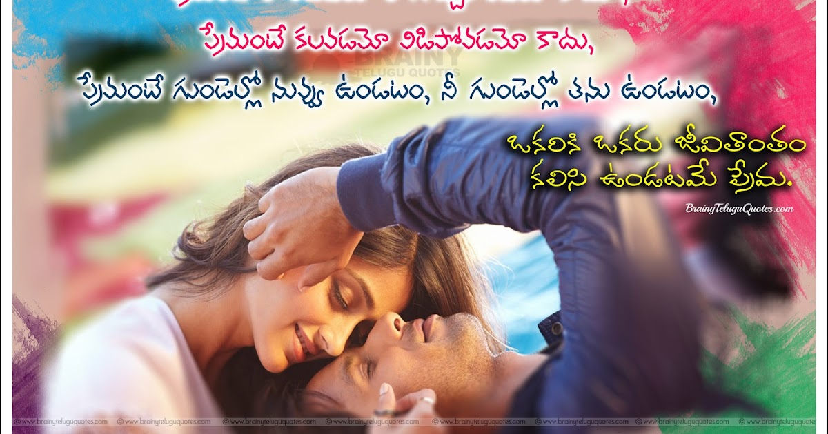 telugu true love quotes garden love lines and feel kiss