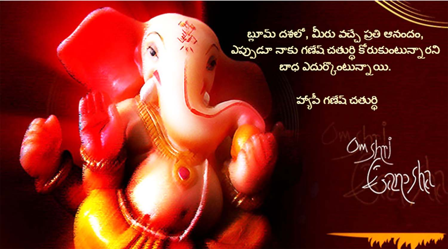 Ganesh Chaturthi Wishes in telugu