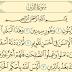 شرح وتفسير سورة التين surah At-Tin