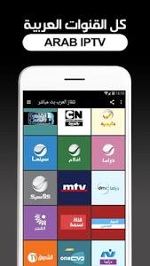 تحميل تطبيق تلفاز العرب قنوات عربية بث مباشر v1.1 Apk لهواتف الاندرويد