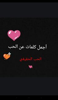الم ر اي ا أجمل كلمات عن الحب
