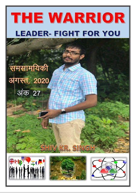 Samasaamayiki  Current Affairs (August 2020) : For All Competitive Exam Hindi PDF Book