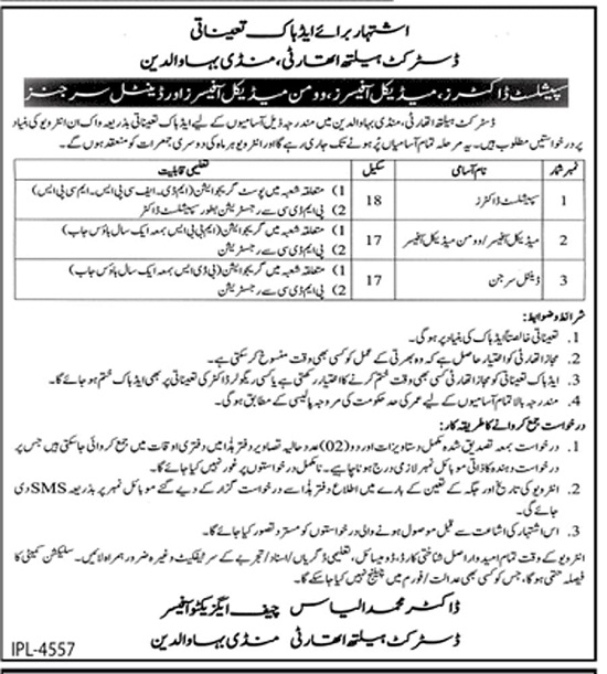 district-health-authority-dha-mandi-bahauddin-jobs-2021