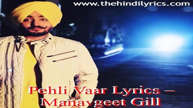 Pehli Vaar Lyrics – Manavgeet Gill