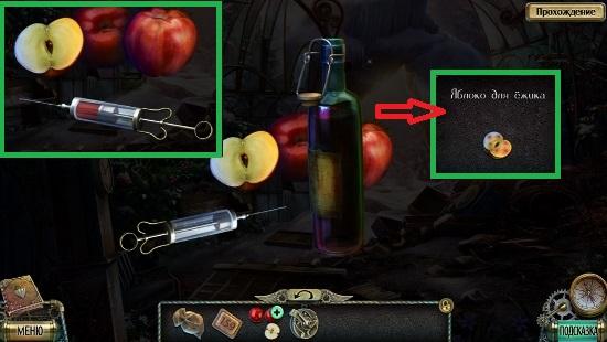 для ежика яблоки приготовлены в игре тьма и пламя 4 враг в отражении