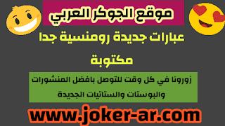 عبارات جديدة رومنسية جدا مكتوبة - الجوكر العربي