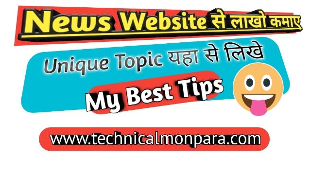 Bollywood News In Hindi Websites से लाखो कमाये