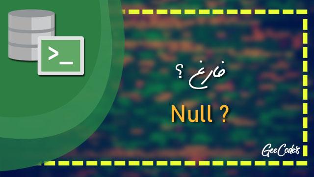 طباعة المحتويات الفارغة من الجدول في لغة اس كيو ال - how to Print ' null ' in SQL
