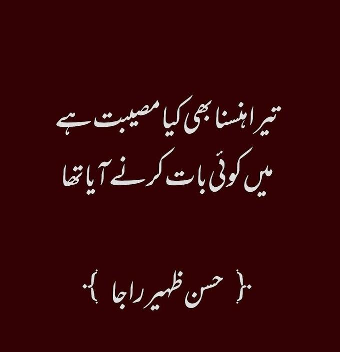 Top 40 Urdu Poetry Pics | Best Poetry pics in Urdu fount