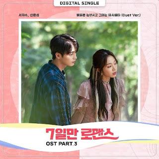 [Single] Seo Ji Soo, Shin Jun Seop - One Fine Week OST Part.3 MP3 full album zip rar 320kbps