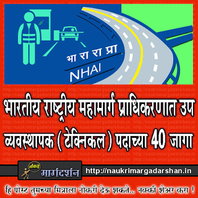 nhai vacancies, government jobs, latest government jobs, national highway authority of india, sarkarinaukri