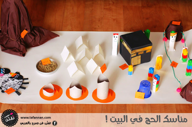 نشاط مناسك الحج في البيت للأطفال مجسمات الحج بطريقة وأدوات بسيطة