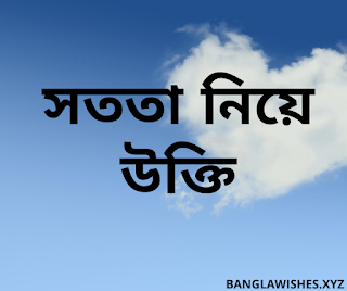 bangla quotes about honesty
