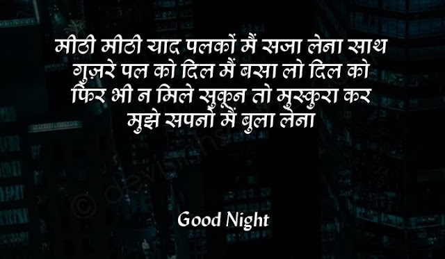 good night quotes about life