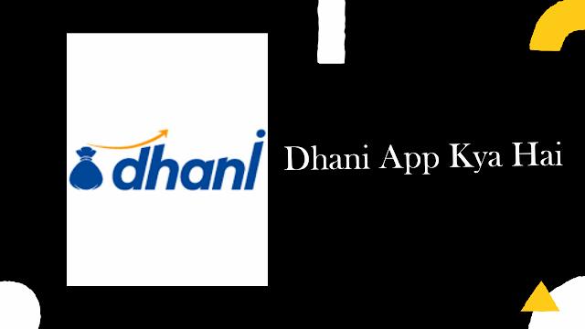 Dhani app kya hai | धनी एप से पैसे कैसे कमाए | धनी एप कैसे चलाएं.