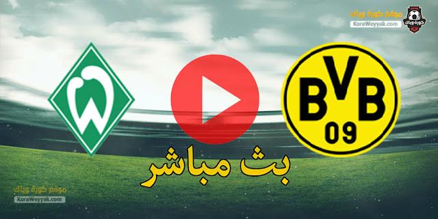 مشاهدة مباراة بوروسيانتيجة مباراة بوروسيا دورتموند وفيردر بريمن اليوم 18 ابريل 2021 في الدوري الالماني دورتموند وفيردر بريمن بث مباشر اليوم 18 ابريل 2021 في الدوري الالماني