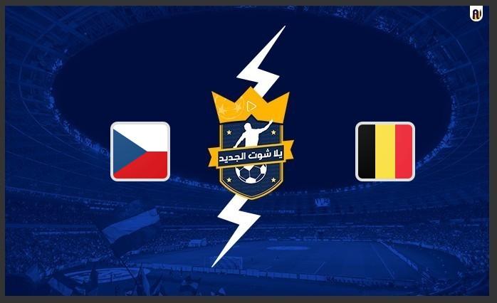 نتيجة مشاهدة مباراة بلجيكا والتشيك اليوم 05/09/2021 تصفيات كأس العالم