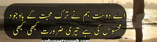 Dosti Tootne Ki Shayari in Urdu
