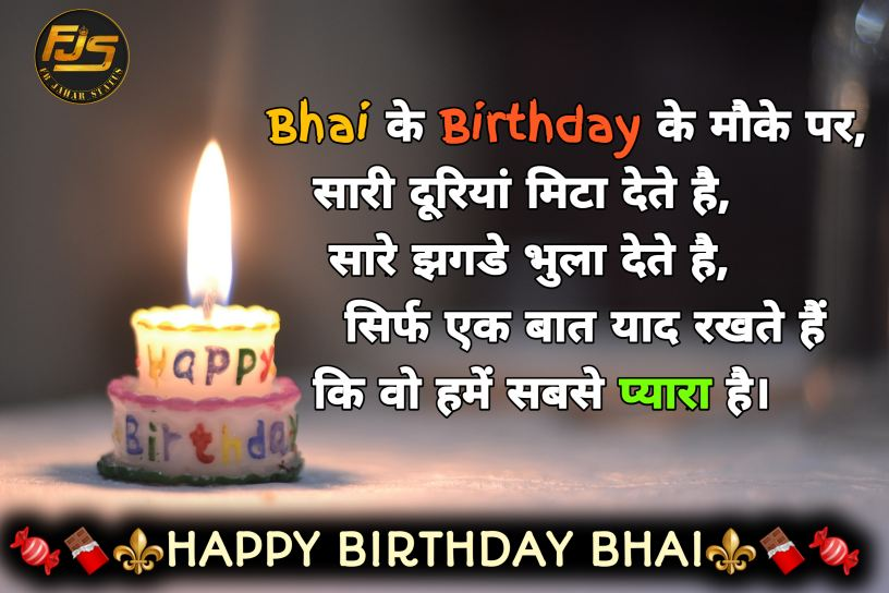 birthday status for brother in hindi
