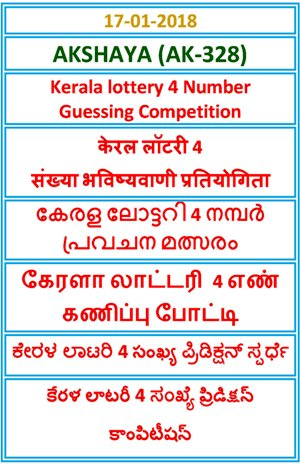 Kerala lottery 4 Number Guessing Competition AKSHAYA AK-328